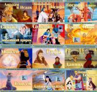 Анимированные истории Ветхого Завета