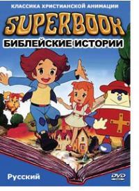 Супер Книга