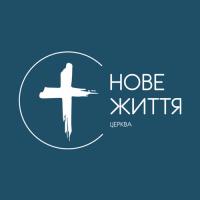 Церква «Нове життя»