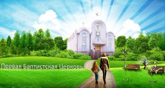 христианские знакомства церковь слово жизни
