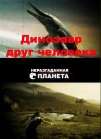 Секретные истории / Динозавр - друг человека