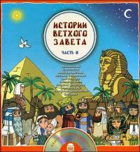 Истории Ветхого Завета (для детей)