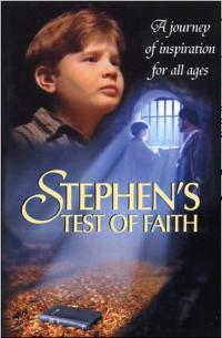 Испытание веры
