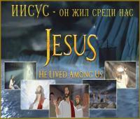 Иисус, Он жил среди нас