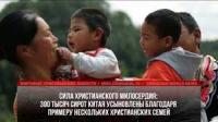 Китай: пример христиан способствовал усыновлению 300 000 сирот