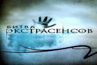 """Христиане судятся с телеканалом СТБ за """"Битву экстрасенсов"""""""