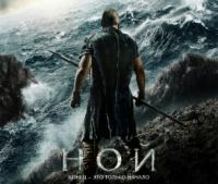 Фильм «Ной» вызвал бурный интерес к чтению Бытия